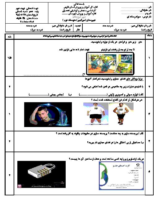 امتحان پایانی تفکر و سواد رسانهای دهم دبیرستان امیرکبیر ارسنجان | خرداد 1398 + پاسخ