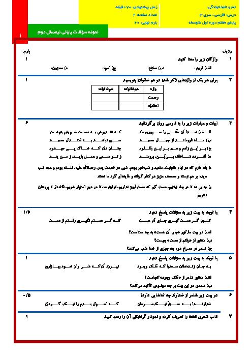 نمونه سوالات پایانی نوبت دوم درس ادبیات فارسی پایه هفتم با پاسخنامه تشریحی | سری(3)