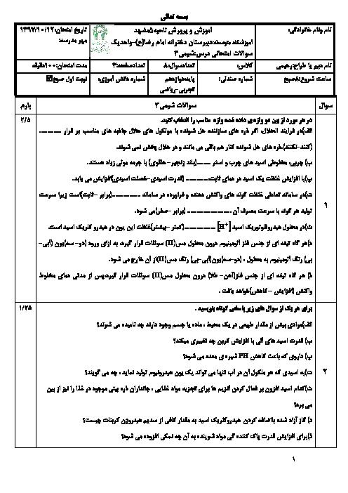 سؤالات امتحان ترم اول شیمی (3) دوازدهم دبیرستان امام رضا (ع) | دی 1397