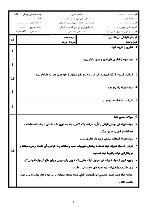 آزمون پودمانی کاربرد فناوریهای نوین یازدهم هنرستان کاردانش توانمندان | پودمان 1: سواد فناورانه