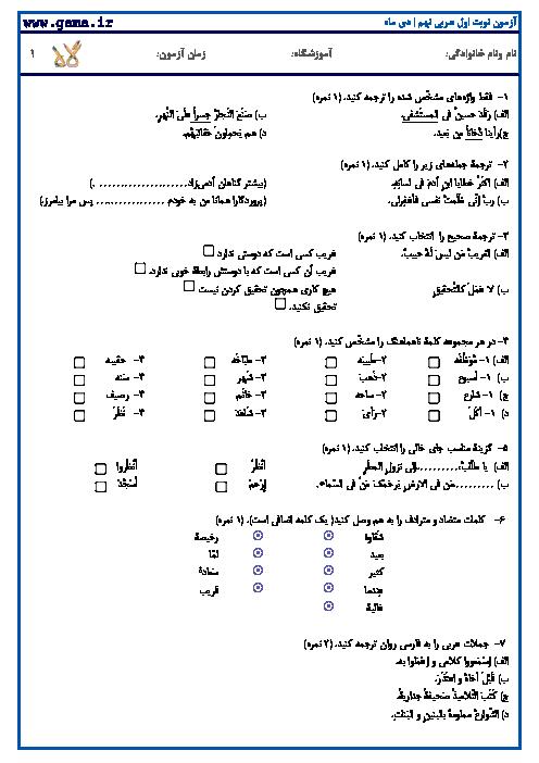 نمونه سوالات امتحانی نوبت اول عربی نهم | دی ماه
