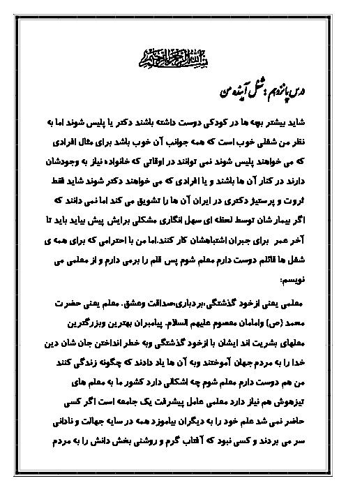 نمونه درس آزاد فارسی هشتم   درس 15: درس آزاد