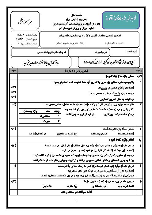 آزمون شبه نهایی فارسی دوازدهم منطقه اهر | اردیبهشت 1398 + پاسخ