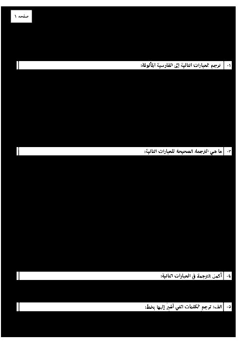 سؤالات امتحان نوبت اول عربی (1) دهم آموزش و پرورش بروجرد | دی 95