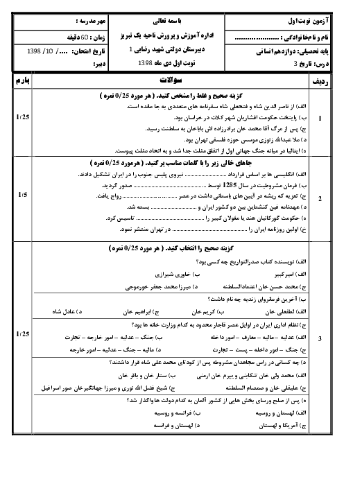 امتحان ترم اول تاریخ (3) دوازدهم دبیرستان شهید رضایی | دی 98