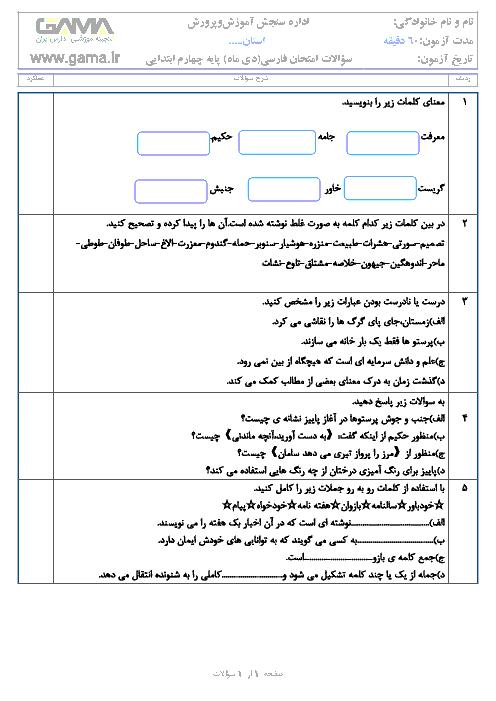 آزمون نوبت اول فارسی چهارم دبستان جامی سرعین   دیماه 96: درس 1 تا 7