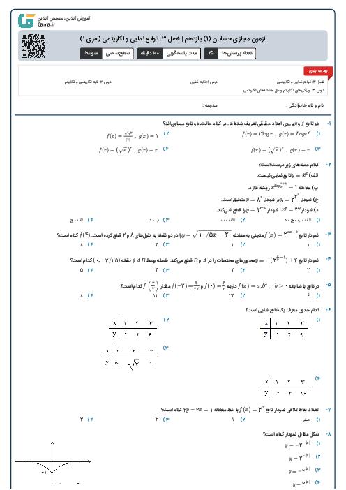 آزمون مجازی حسابان (1) یازدهم | فصل 3: توابع نمایی و لگاریتمی (سری 1)