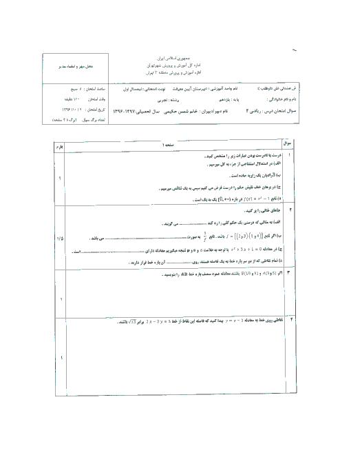 سوالات امتحان نوبت اول ریاضی (2) پایه یازدهم دبیرستان آیین معرفت   دی 1396