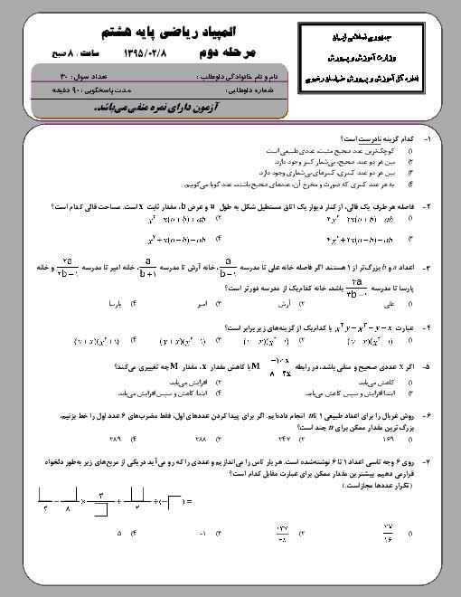 المپیاد ریاضی پایۀ هشتم استان خراسان رضوی (30 سؤال تستی ) | مرحلۀ دوم: اردیبهشت95