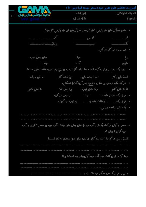 آزمون مدادکاغذی علوم تجربی سوم دبستان مهدیه قم | درس 1 تا 4