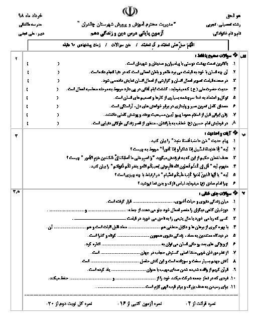 آزمون نوبت دوم دین و زندگی دهم (غیرانسانی) دبیرستان طالقانی | خرداد 1398 + پاسخ