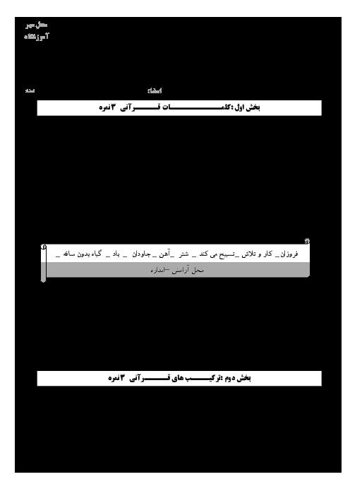 آزمون نوبت دوم قرآن نهم مدرسه عطری بیرجند   خرداد 1399