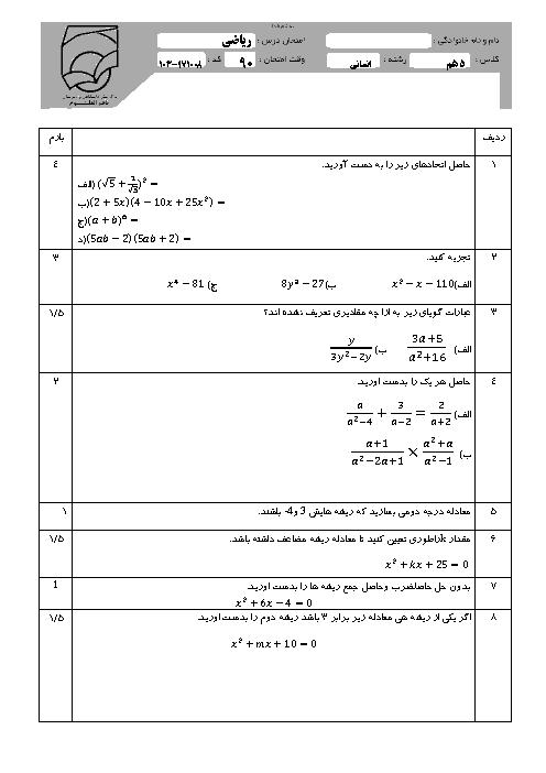 آزمون نوبت اول ریاضی و آمار (1) دهم انسانی دبیرستان باقر العلوم 2 | دی 1397