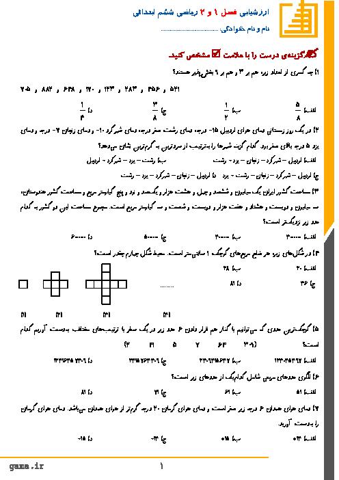 مسابقه علمی انجمن علمی ریاضی بویین زهرا   فصل 1 و 2 ریاضی ششم