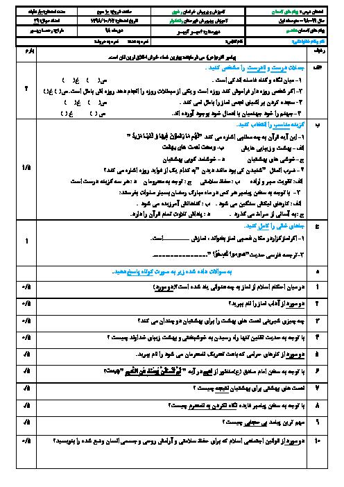 سئوالات نوبت اول پایه هشتم درس پیام های آسمان دبیرستان امیرکبیر | دی 98