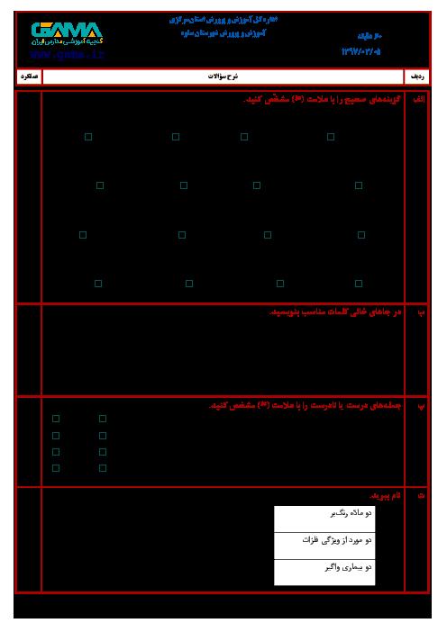 آزمون نوبت دوم علوم تجربی ششم هماهنگ ساوه (نوبت صبح) | خرداد 1397