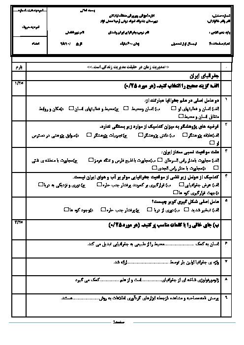 امتحان نوبت اول جغرافیای ایران (1)  پایه دهم | دبیرستان نمونه دخترانه آرمیتا مصلی نژاد مشهد- دی 95