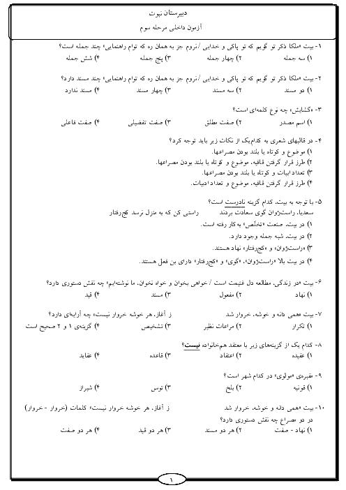 آزمون جامع علمی دانشآموزان پایه نهم دبیرستان نبوت + پاسخ تشریحی | مرحلۀ سوم: آذر 96