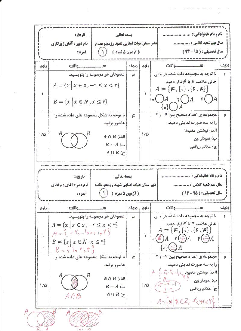 آزمونک ریاضی پایه نهم با پاسخ تشریحی | مجموعه ها