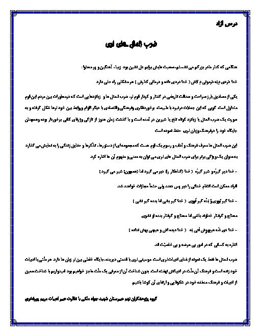 درس آزاد ادبیات فارسی نهم | ضرب المثل های لری، حکایت و شعر خوانی
