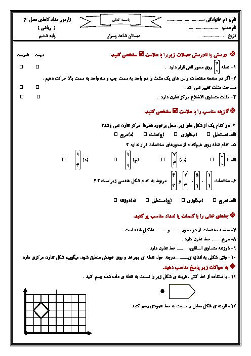 آزمون مداد کاغذی فصل 4 (تقارن و مختصات) ریاضی ششم دبستان شاهد محمود آباد
