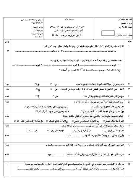 آزمون جبرانی نوبت تابستان مطالعات اجتماعی هشتم مدرسه شهید رجائی | شهریور 1397