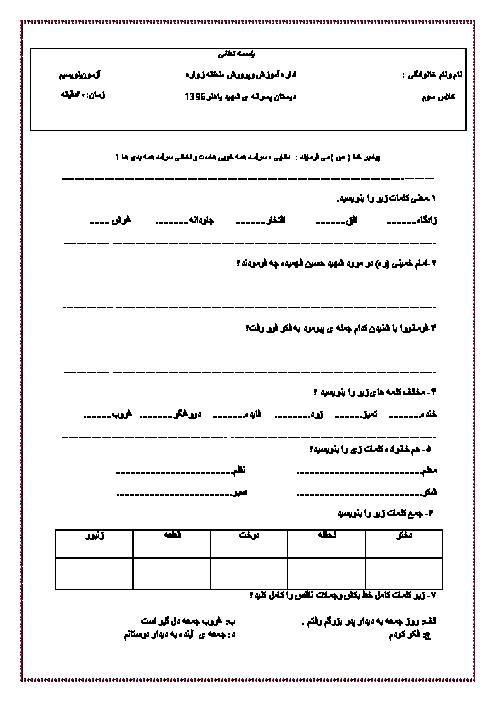 آزمون نوبت دوم نگارش فارسی کلاس سوم دبستان شهید باهنر | اردیبهشت 96