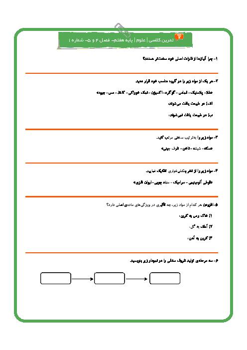 تمرین علوم تجربی کلاس هفتم | فصل 4 و 5