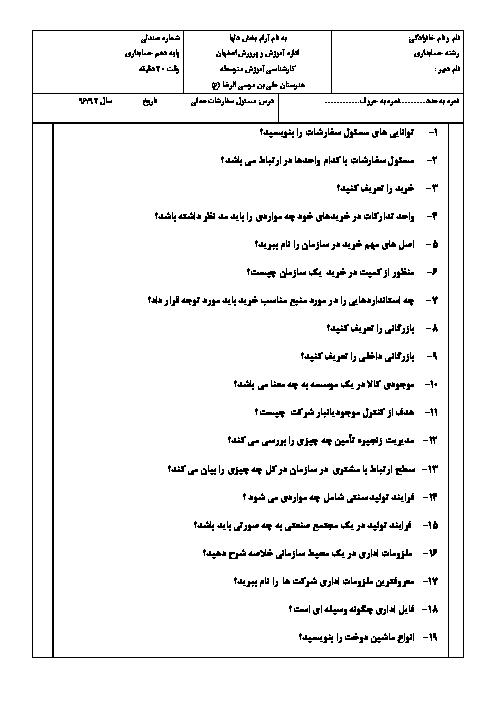 آزمون تئوری نوبت دوم مسئول سفارشات دهم هنرستان علی بن موسی الرضا | خرداد 1396