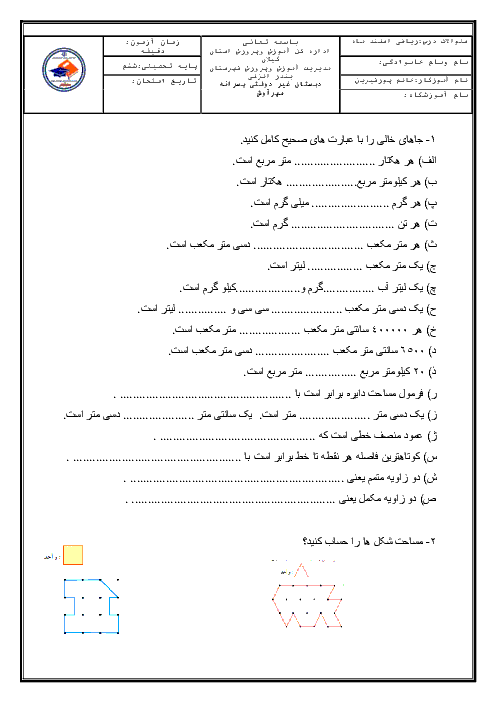 تمرین اسفند ماه ریاضی ششم دبستان مهر آوش   فصل 4 و 5