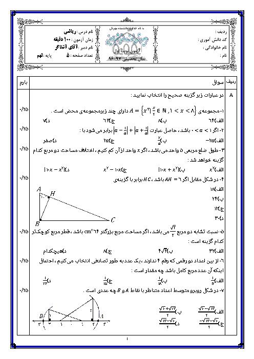 امتحان نیمسال اول ریاضی پایه نهم دبیرستان نمونه دولتی شهید حسینی | دی 1396