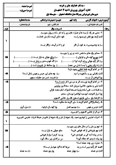 آزمونک فارسی نهم مدرسه عدل دانشگاه | درس 3: مثل آیینه، کار و شایستگی