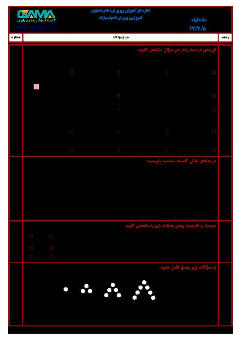 سؤالات امتحان هماهنگ نوبت دوم ریاضی پایه ششم ابتدائی مدارس ناحیۀ مبارکه | خرداد 1397