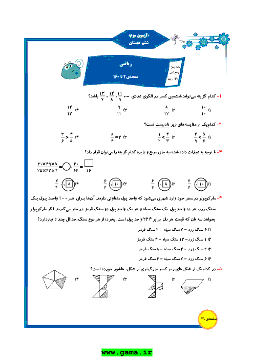 آزمون آزمایشی ورودی پایه هفتم تیزهوشان با پاسخنامه تشریحی - شماره 3