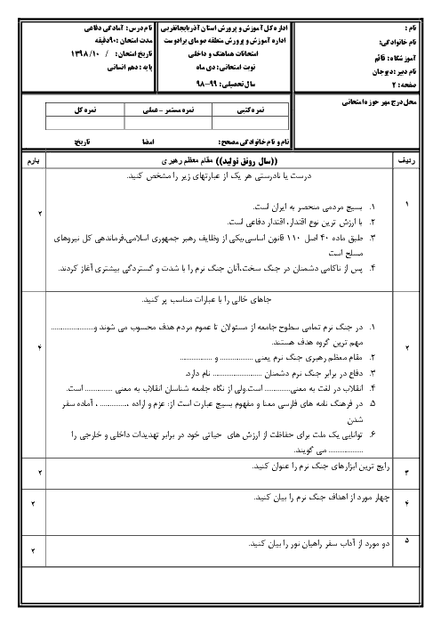 امتحان نیمسال اول آمادگی دفاعی دهم دبیرستان قائم | دی 1398
