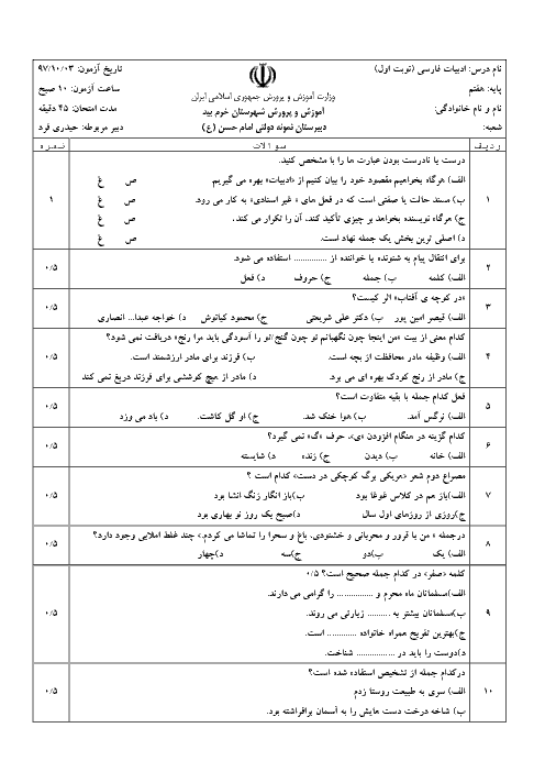آزمون نوبت اول ادبیات فارسی هفتم مدرسه امام حسن مجتبی   دی 1397 + پاسخ