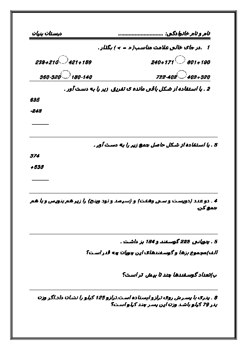 آزمون ریاضی دوم دبستان - فصل 6: جمع و تفریق اعداد سه رقمی