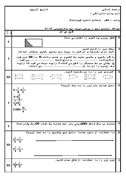 آزمون نوبت اول ریاضی ششم دبستان ناصری خلخال