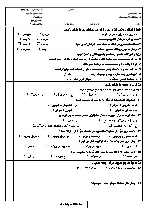 آزمون نوبت دوم علوم تجربی چهارم دبستان آموزشگاه امام موسی صدر | خرداد 96