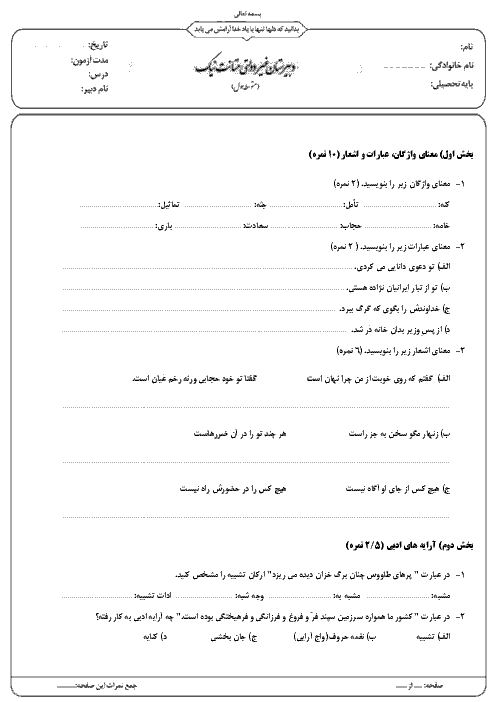 امتحان میان ترم اول فارسی و نگارش هشتم مدرسه متانت نیک | آذر 97