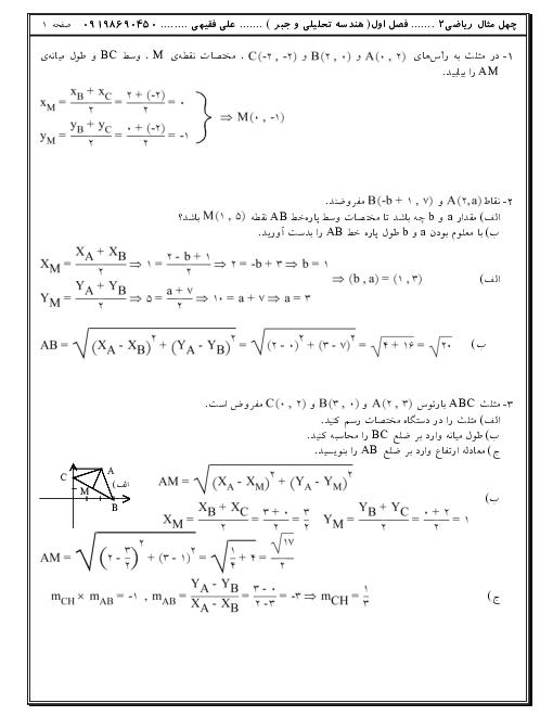 مجموعه سوالات پاسخ دار ریاضی (2) یازدهم | فصل 1: هندسۀ تحلیلی و جبر