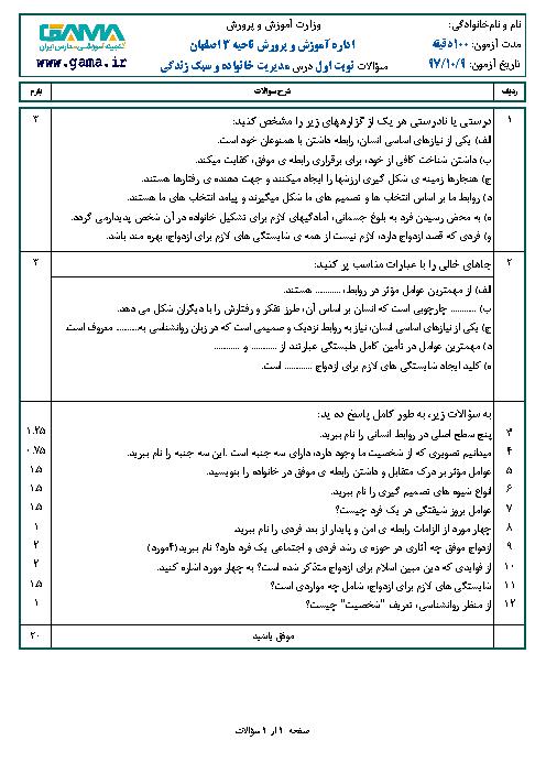 نمونه سوال امتحان ترم اول مدیریت خانواده و سبک زندگی دوازدهم   دی 1397