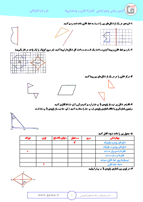 تمرین و فعالیت در خانه  فصل 4 ریاضی پنجم ابتدائی   تقارن و چند ضلعی ها