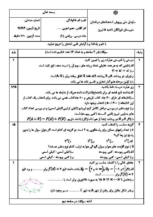 آزمون نوبت دوم ریاضی (1) دهم دبیرستان فرزانگان تبریز | خرداد 1397 + پاسخنامه
