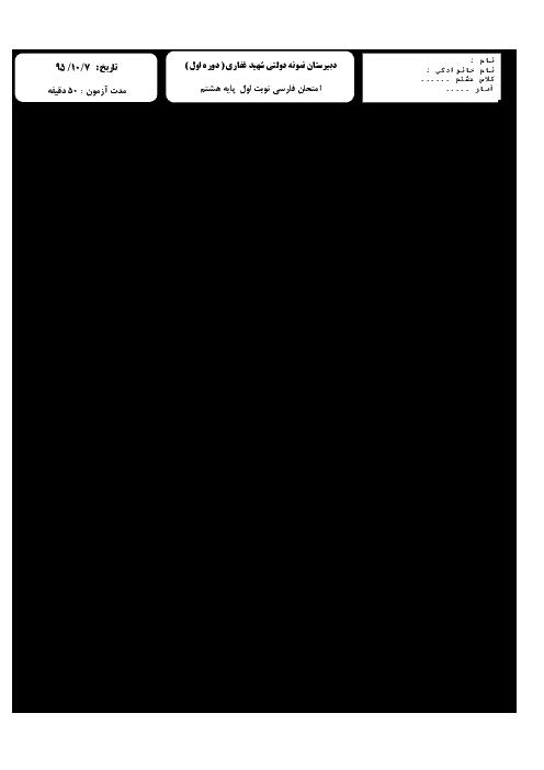 آزمون نوبت اول ادبیات فارسی پایه هشتم مدرسه شهید غفاری  | دی 1395