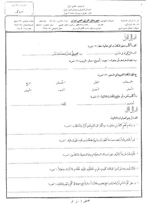 امتحان نوبت اول عربی، زبان قرآن (1) دهم رشته رياضی و تجربی دبیرستان انرژی اتمی (پسرانه) منطقه 6 تهران | دیماه 95: درس 1 تا 4