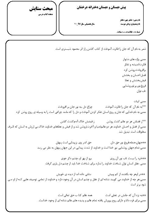 تاریخ ادبیات، معنی واژه ها، املا، معنی ابیات و آزمونک فارسی ششم ابتدائی | ستایش و درس 1 تا 5