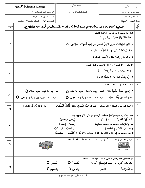 نمونه سوال امتحان عربی نهم |  ترم اول 94