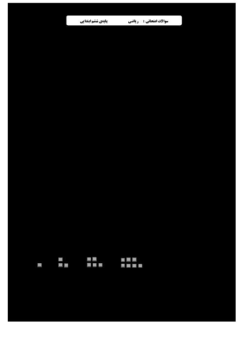آزمون پیش نوبت دوم ریاضی ششم دبستان شهید مطهری عجب شیر | اردیبهشت 1398