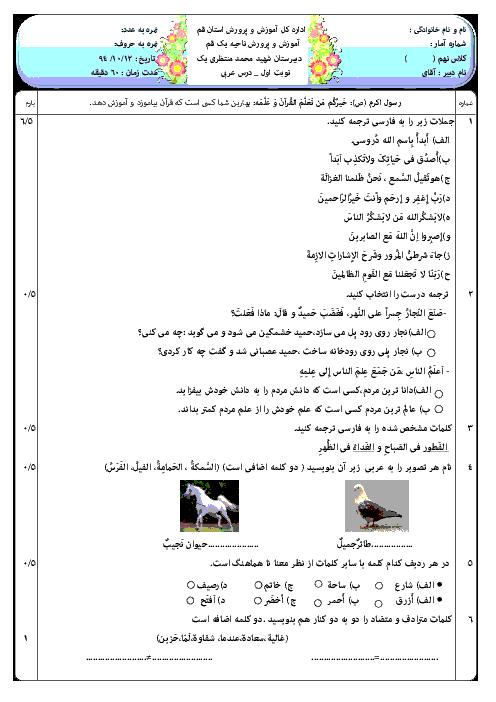 سوالات امتحان نوبت اول عربی نهم مدرسۀ شهید محمد منتظری قم - دیماه 94